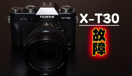 買って1年未満でフジ「X-T30」が故障!修理検討中