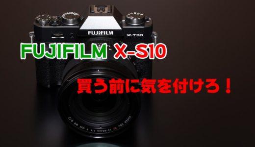【動画撮影時】X-T30のクソ仕様がX-S10で改善されているのか?