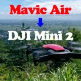 Mavic AirからDJI Mini 2に変更した理由について