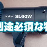 【ご注意!】GodoxのSL60Wは別途購入品が必要