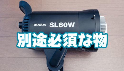 【ご注意!】GodoxのSL60Wを買ったら必ず別途購入しなければいけない物について