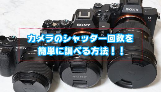 超簡単にソニー製カメラのシャッター回数を調べる方法