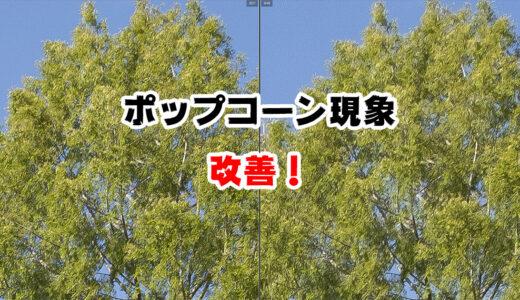 「ディテールの強化」で富士フイルムのポップコーン現象は解消するのか?