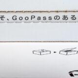 【実体験!】GooPassがヤバい3つの理由