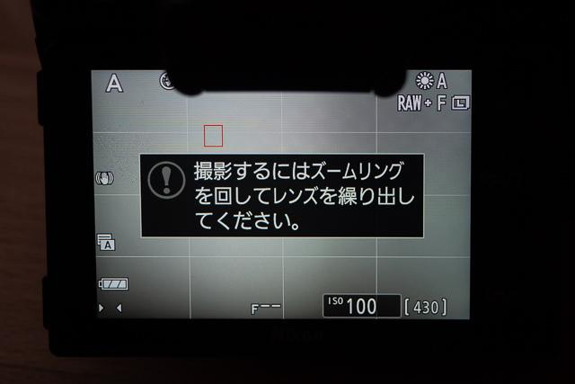 Z50の沈胴式レンズのメッセージ