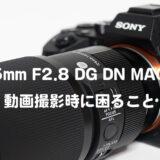 シグマ「105mm F2.8 DG DN MACRO」動画撮影時のAF駆動音&AF速度