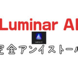 Mac版「Luminar AI」を完全にアンインストールする方法