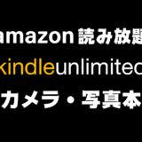 【案外多い】Kindle Unlimited 読み放題で読めるカメラや写真の本