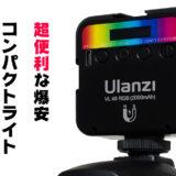 撮影にちょっと便利な「Ulanzi VL49」LEDライトのレビュー