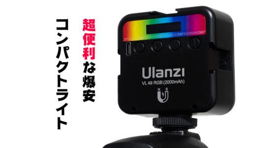 撮影にちょっと便利な「Ulanzi VL49 RGB」LEDライトのレビュー