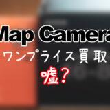 ワンプライスは嘘?減額は?マップカメラの買取を実際に利用してみてみた結果
