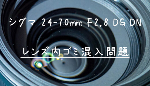 シグマ「24-70mm F2.8 DG DN」レンズ内にホコリ(埃)やチリ、ゴミが混入する問題